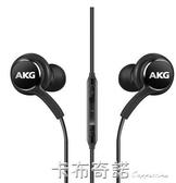 三星AKG原裝耳機s8線控入耳式s10 重低音note8/s7/s9手機降噪 雙十二全館免運