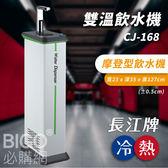 【公司嚴選】長江牌 CJ-168 雙溫飲水機 冷熱 立地型飲水機 學校 公司 茶水間 公共設施 台灣製造