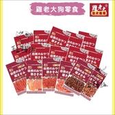 ChickenBoss 雞老大〔狗零食,共16種〕 產地:台灣