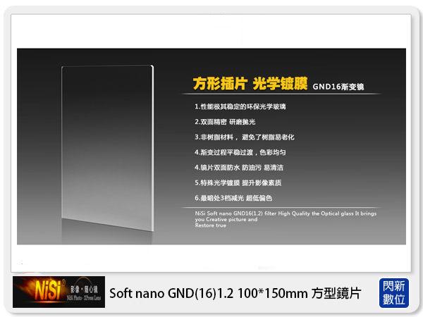 【24期0利率,免運費】NISI 耐司 Soft nano GND16 1.2 方型 漸層鏡 100x150mm (減四格)nd16
