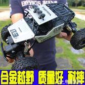 合金越野四驅車充電動遙控汽車男孩高速大腳攀爬賽車模型兒童玩具  台北日光