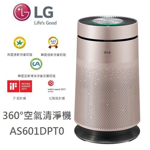 【展示福利機】LG 清淨機 AS601DPT0 清淨循環扇 空氣清淨機 WIFI 超級大白