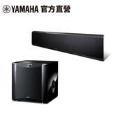 【特惠組合含超重低音】Yamaha YSP-5600 SoundBar 數位音響投射器+NS-SW300PB(鋼琴黑)超重低音揚聲器