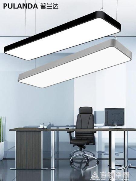LED長條燈辦公室燈吊燈長方形吊線燈圓角吸頂燈簡約時尚商場寫字 220vNMS名購居家