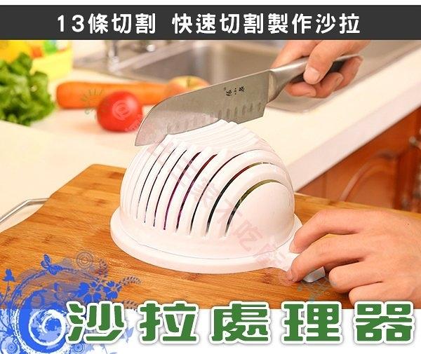 沙拉處理器 沙拉碗 蔬菜水果沙拉碗 塑料碗 salad cutter bowl 沙拉切割器 調理機