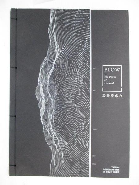 【書寶二手書T7/廣告_FAQ】設計流感力FLOW - The Power of Forward原價_550_台灣設計師連線