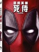 【停看聽音響唱片】【DVD】惡棍英雄:死侍