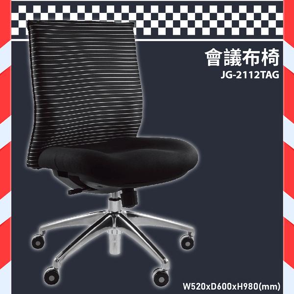 【辦公嚴選】大富 JG-2112TAG會議布椅 會議椅 主管椅 董事長椅 員工椅 氣壓式下降 舒適辦公椅