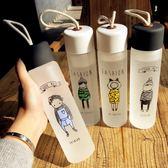 玻璃杯便攜磨砂杯子女學生創意韓國水瓶可愛潮流茶杯清新韓版水杯【卡米優品】
