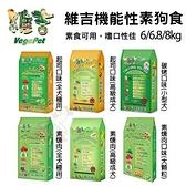 *KING*維吉VegePet機能性素狗食 多種口味可選 6/6.8/8kg 素食可用 嗜口性佳 犬糧