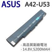 ASUS 8芯 A42-U53 日系電芯 電池 A31-U53  A32-U52 A41-U53  A42-U53 A32-U53
