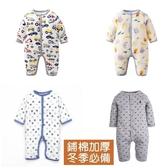 鋪棉加厚寶寶連身衣 卡通嬰兒兔裝 長袖童裝 LZ24013 好娃娃