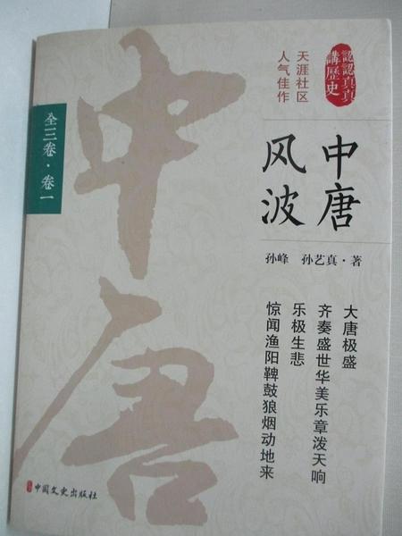 【書寶二手書T9/一般小說_EUK】中唐風波(全三卷·卷一)_孫峰,孫藝真