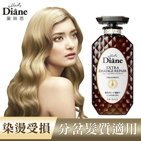 【Moist Diane黛絲恩】完美修補極潤修護護髮素 450ml(2入)