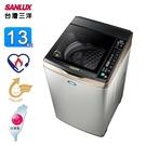 SANLUX台灣三洋13公斤DD直流變頻洗衣機 SW-13DVGS~含基本安裝