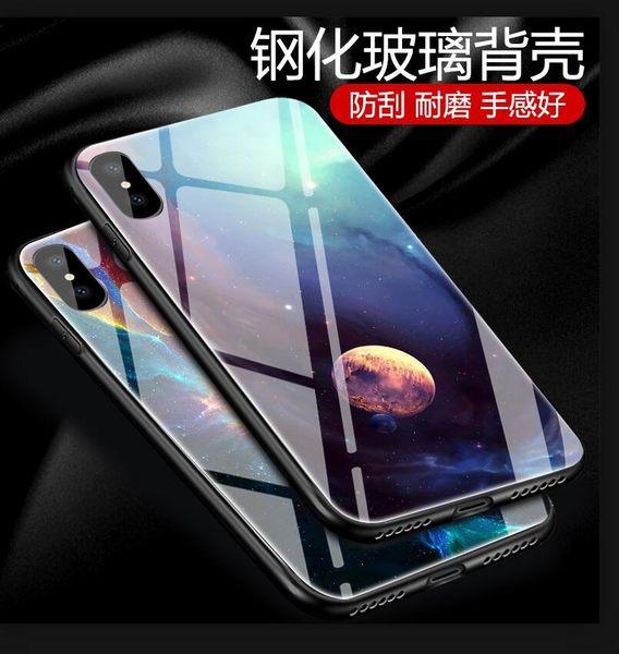 iPhone x 玻璃手機殼 蘋果X 手機保護套 矽膠軟殼 Apple X 太空宇宙星球地球極光文藝手機保護套