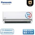 [Panasonic 國際牌]12-15坪 RX系列 變頻冷暖壁掛 一對一冷氣 CS-RX80GA2/CU-RX80GHA2