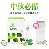 【萃綠檸檬】中秋限定好禮組盒 多酚纤檬飲 無糖原味(30入) 贈 隨行杯