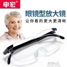 申宏老人眼鏡型頭戴式放大鏡高清看書手機閱讀維修3倍20高倍老年 韓美e站