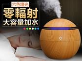 零輻射 香薰水氧機 香薰機加濕器 LED 小夜燈 精油機 水氧機 加濕器 吸 粉刺 黑頭美容
