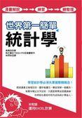 書世界第一簡單統計學