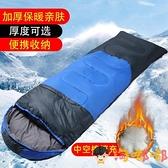成人睡袋冬季加厚保暖睡袋防寒午休戶外睡袋野外露營棉睡袋【淘嘟嘟】
