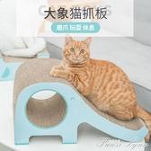 大象貓抓板磨爪器貓爪板瓦楞紙貓抓墊耐磨貓窩紙箱貓玩具貓咪用品 范思蓮恩