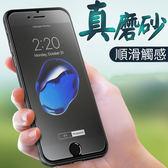 iPhone 6 6S 7 8 Plus X 鋼化膜 細磨砂 霧面 玻璃貼 觸控靈敏 防指紋 螢幕保護貼 保護膜 非滿版