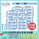 【愛吾兒】貝恩 Baan 嬰兒保養柔濕巾 EDI超純水 全新配方 80抽X24包-無香料