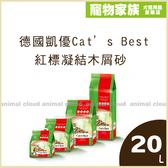 寵物家族-【2包免運組】德國凱優Cat s Best-紅標 凝結木屑砂 20L (8.6kg)