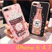 【萌萌噠】iPhone 6/6S (4.7吋)  創意流沙雪糕飲料瓶眼鏡保護殼 全包軟邊 液體流動手機殼 手機套