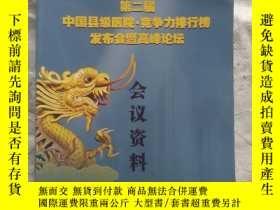 二手書博民逛書店第二屆中國縣級醫院競爭力排行榜發佈會暨高峯論壇罕見會議資料Y25