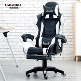 電競椅 卡勒維電腦椅家用辦公椅游戲電競椅可躺椅子競技賽車椅 MKS阿薩布魯