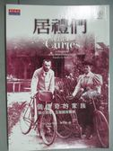 【書寶二手書T2/傳記_GKA】居禮們-一個傳奇的家族_布萊恩 , 陳可崗
