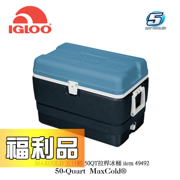【福利品特惠】美國IgLoo MAXCOLD系列五日鮮50QT冰桶49492 /城市綠洲(美國製造,保冷,保鮮,五天)