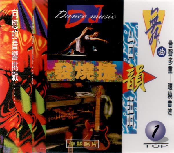 舞曲台語 捷韻發燒 1 CD (購潮8)
