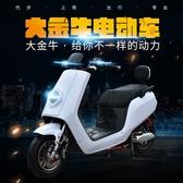 電動車 電摩小龜王大牛電動車男女雙人60V20A踏板摩托車酷車改裝成人代步   宜品