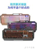 有線鍵盤臺式電腦牧馬人曼巴狂蛇家用遊戲外接騷男外設店usb 千千女鞋YXS