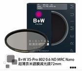【聖影數位】B+W XS-PRO 802 ND MRC nano 高硬度奈米鍍膜 ND4=減2格 72mm