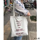 帆布袋女包環保購物袋單肩學生帆布包 伊人閣