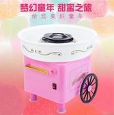 棉花糖機DIY迷你彩糖兒童棉花糖機家用花式棉花糖機器電動迷你商用全自動220vLX交換禮物