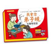 有聲書 童書 童謠 我會念弟子規有聲學習書  寶貝童衣