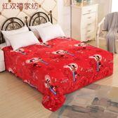 冬季珊瑚絨保暖床單單件雙人毛毛毯子加厚法萊絨被單學生蓋毯  雙12八七折