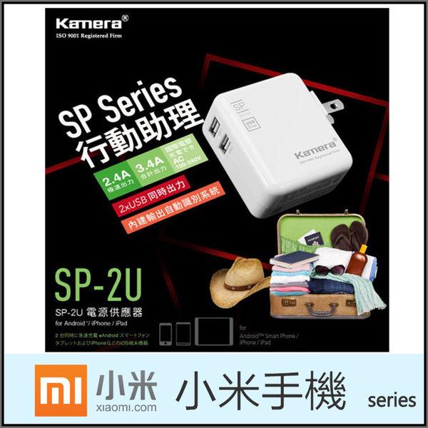 ◇佳美能 Kamera SP-2U 2 Port USB電源供應器/小米 Xiaomi 小米2S MI2S/小米3 MI3/小米4 MI4/小米4i/小米 Note