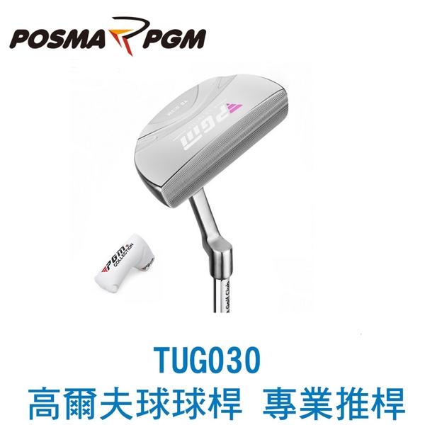 POSMA PGM 女款 高爾夫球桿 比賽球桿 推桿 銀色 TUG030