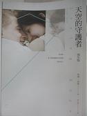 【書寶二手書T2/翻譯小說_AU9】天空的守護者(男生版)_柯琳‧胡佛