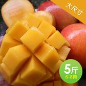 【屏聚美食】買一送一_ 產地嚴選特大愛文芒果5斤/6-8顆