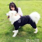 .狗狗衣服秋冬裝中型大型犬薩摩耶金毛冬天大狗加厚冬季寵物四腳衣-可卡衣櫃