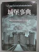 【書寶二手書T1/建築_MIB】城堡事典_池上正太、ORG