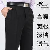 西裝褲夏季雙褶西褲男寬鬆直筒免燙中年男褲高腰深檔中老年人父親西裝褲 非凡小鋪